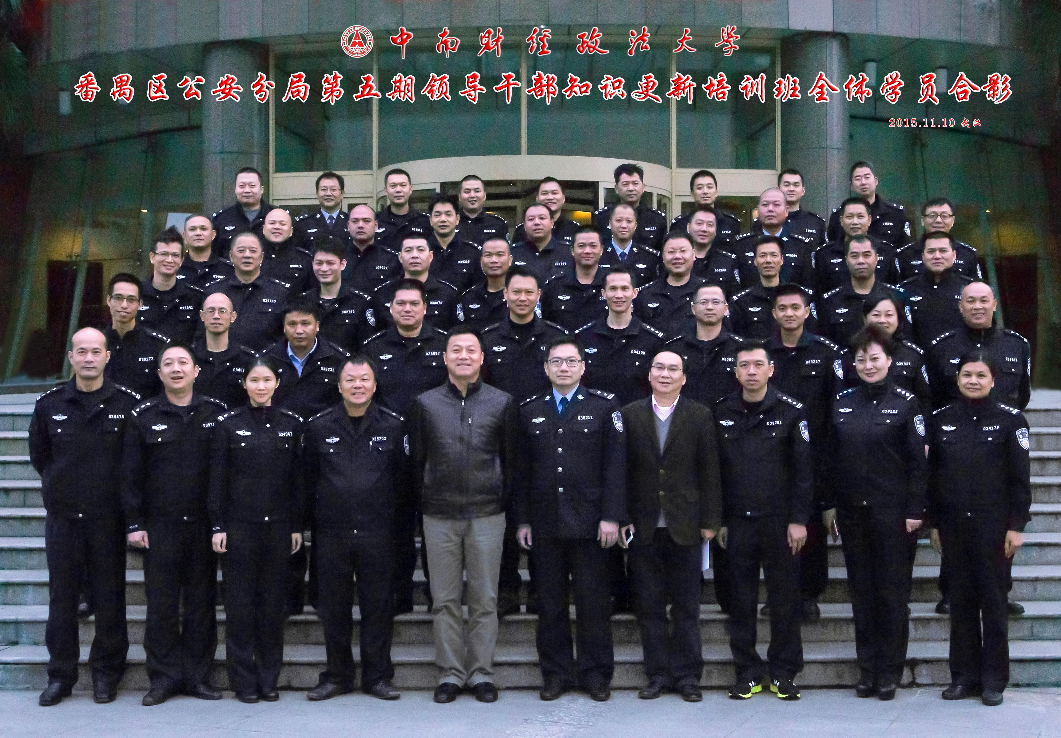 我院举行广州市公安局番禺区分局领导干部第五